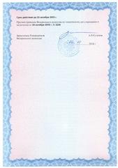 Свидетельство об утверждении типа средств измерений RU.C.29.001.A 53873/1 (Лист 2)